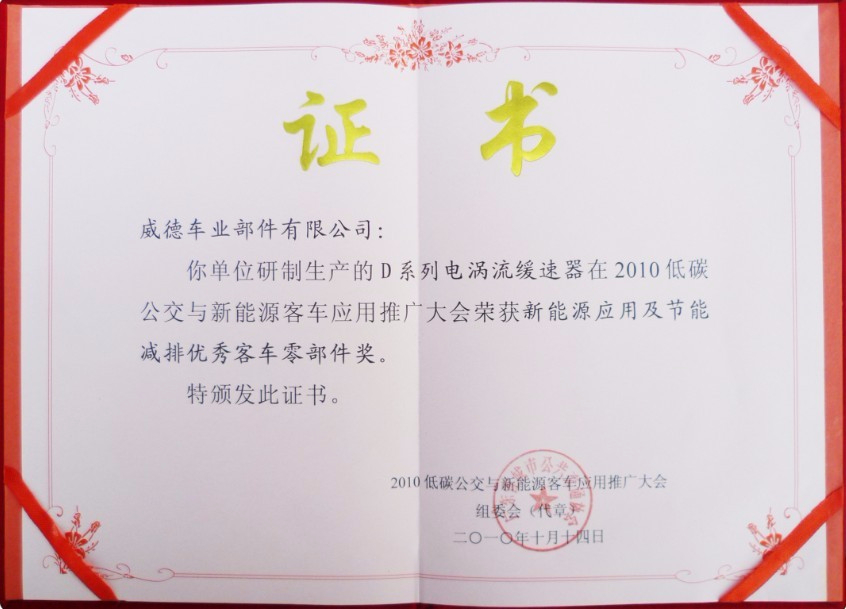 Certificate for energy conservation and emissions reduction