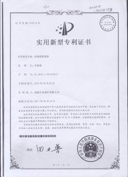 The patent for utility model 2
