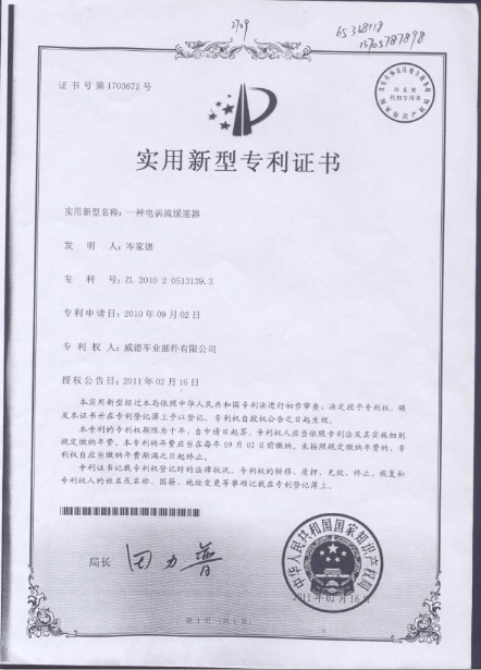 The patent for utility model 3