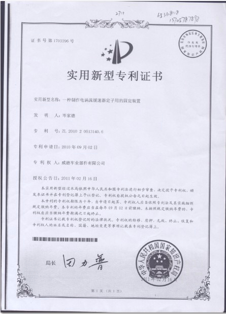 The patent for utility model 4