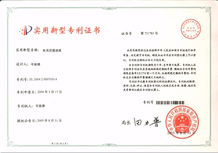 The patent for utility model 1